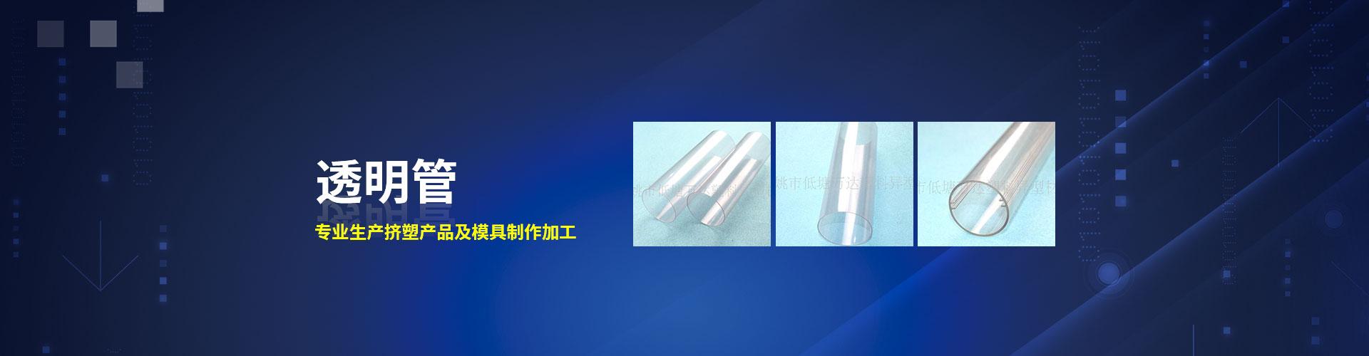 PC透明管
